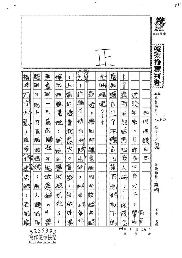 107W5307林侑洵 (1).jpg