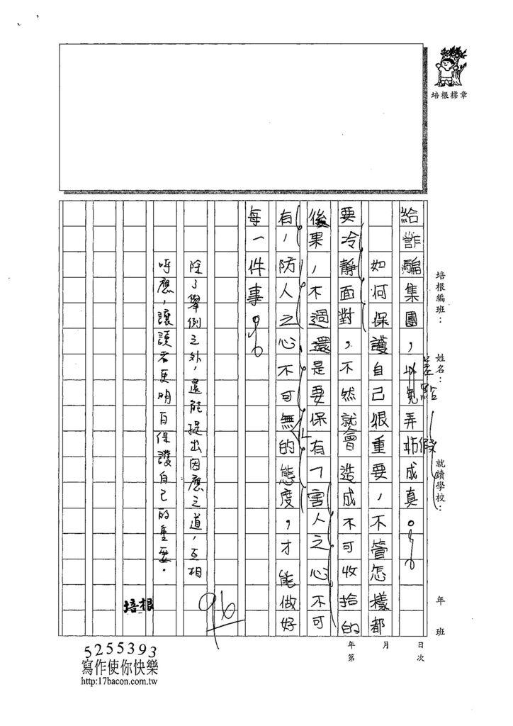 107W5307林侑洵 (3).jpg