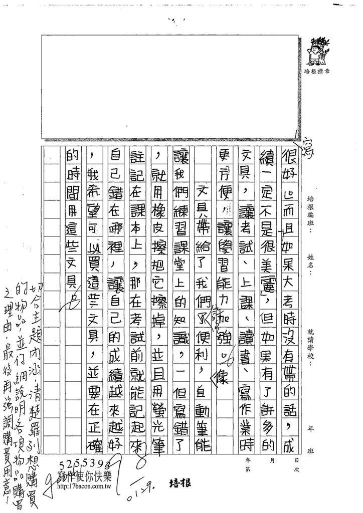 108寒WM202區宇豐 (2).jpg