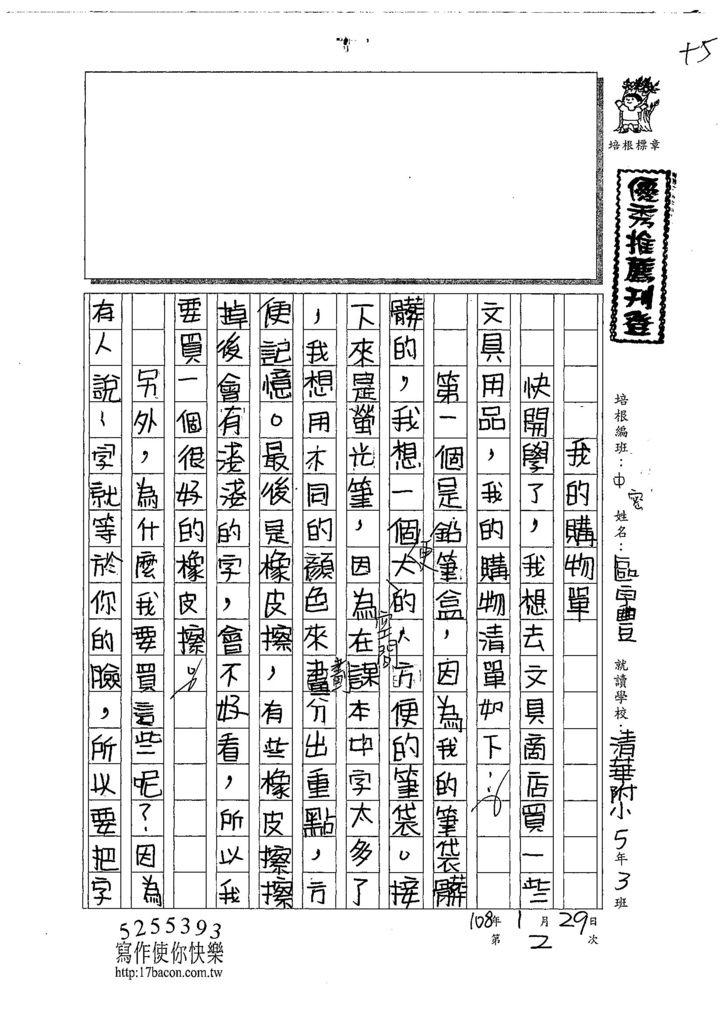 108寒WM202區宇豐 (1).jpg