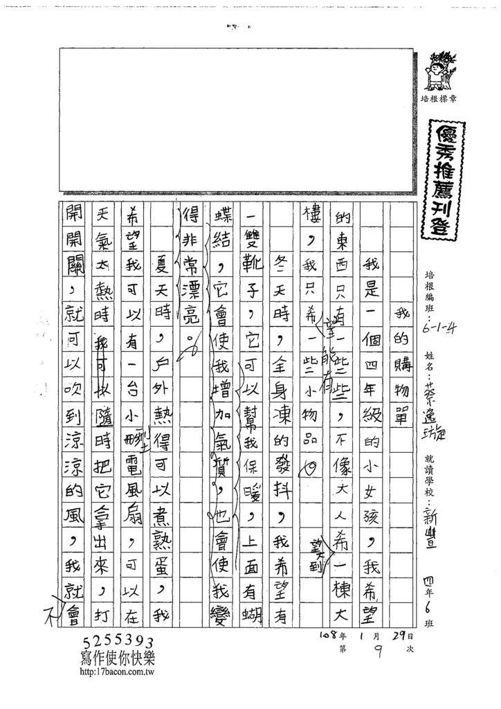 108寒WM202蔡逸璇 (1).jpg