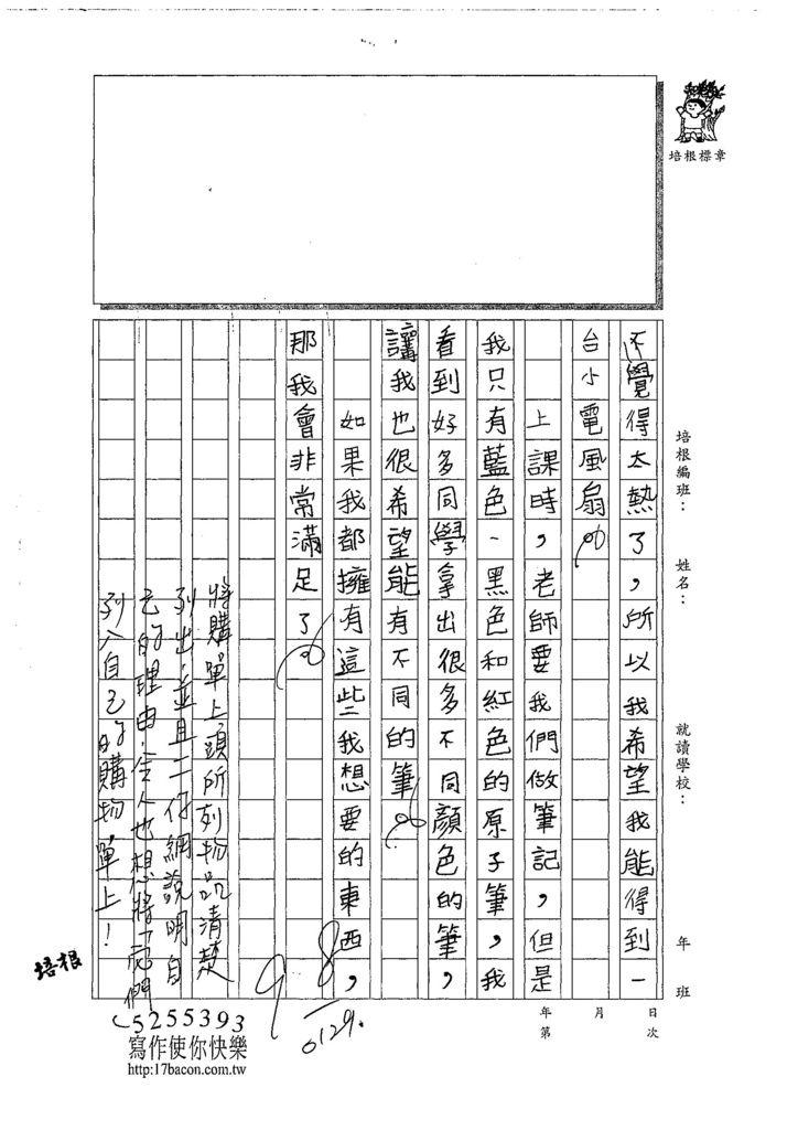 108寒WM202蔡逸璇 (2).jpg