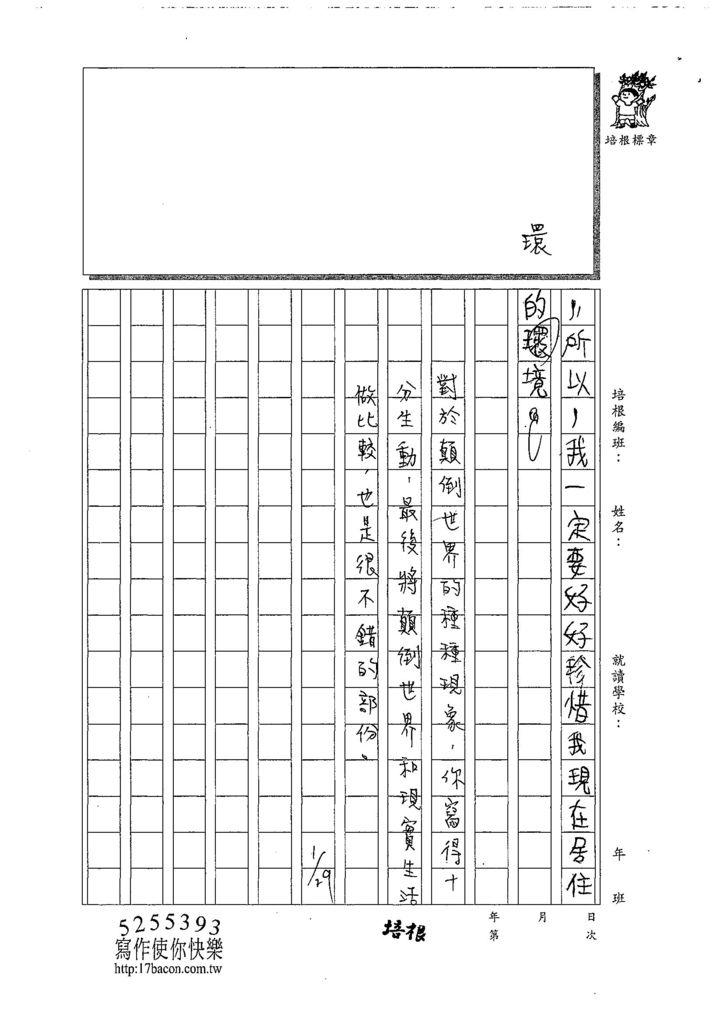 108寒WH202王柄畯 (3).jpg