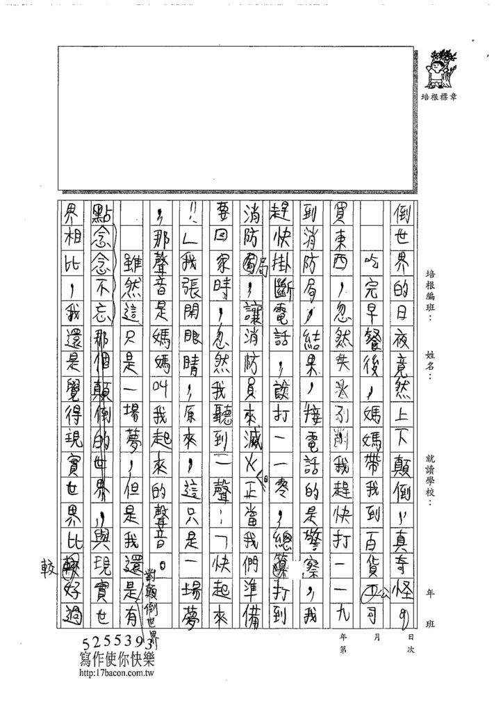 108寒WH202王柄畯 (2).jpg