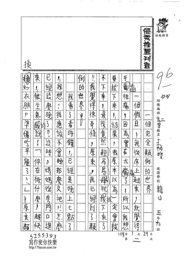 108寒WH202王柄畯 (1).jpg