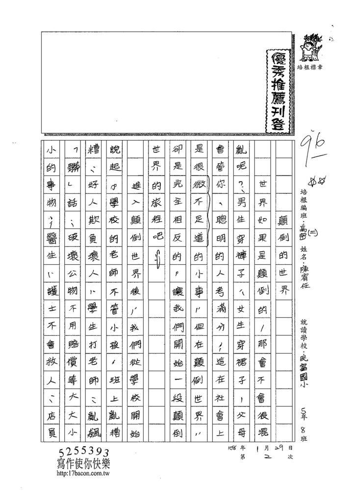 108寒WH202陳宥任 (1).jpg