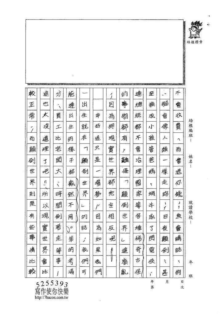 108寒WH202陳宥任 (2).jpg