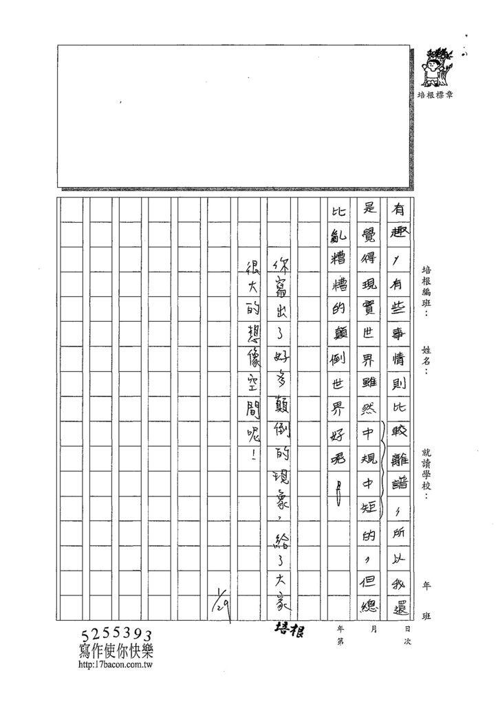 108寒WH202陳宥任 (3).jpg