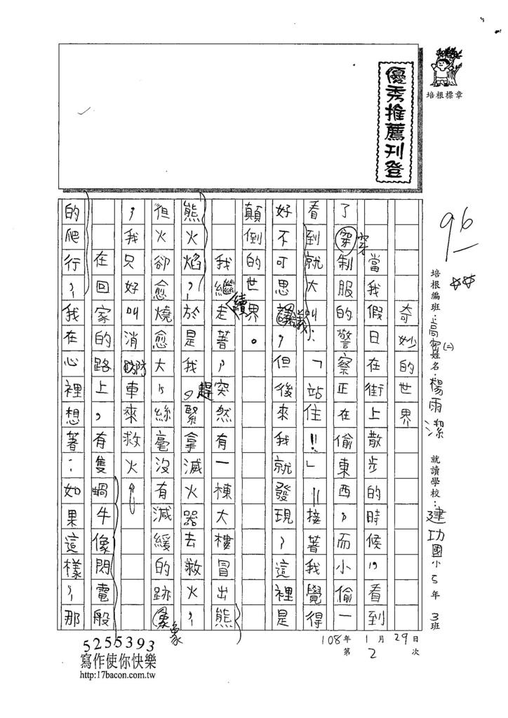 108寒WH202楊雨潔 (1).jpg