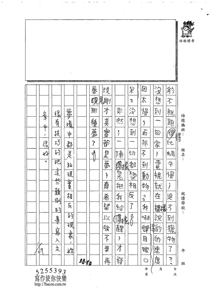 108寒WH202楊雨潔 (2).jpg