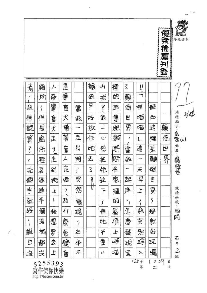 108寒WH202楊恆佳 (1).jpg