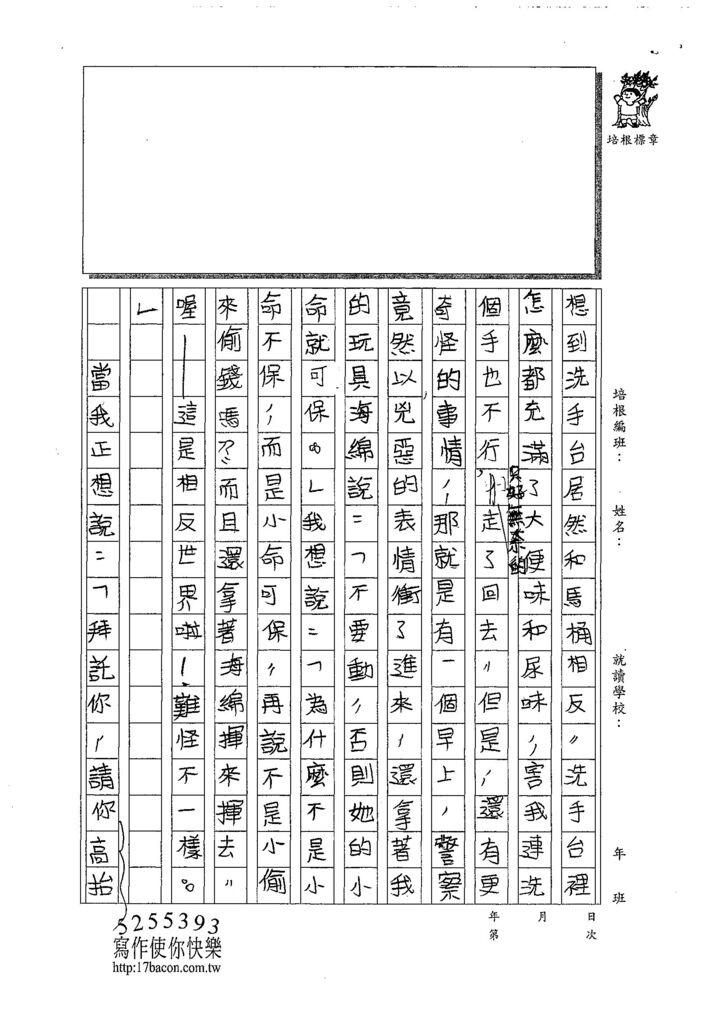 108寒WH202楊恆佳 (2).jpg