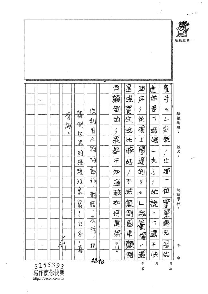 108寒WH202楊恆佳 (3).jpg