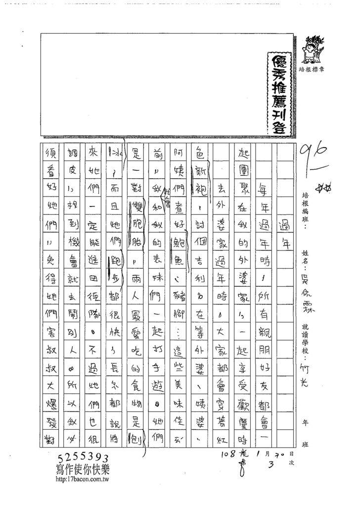 108SW203吳依霖 (1).jpg