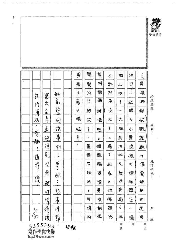 108SW203魏宜甄 (2).jpg