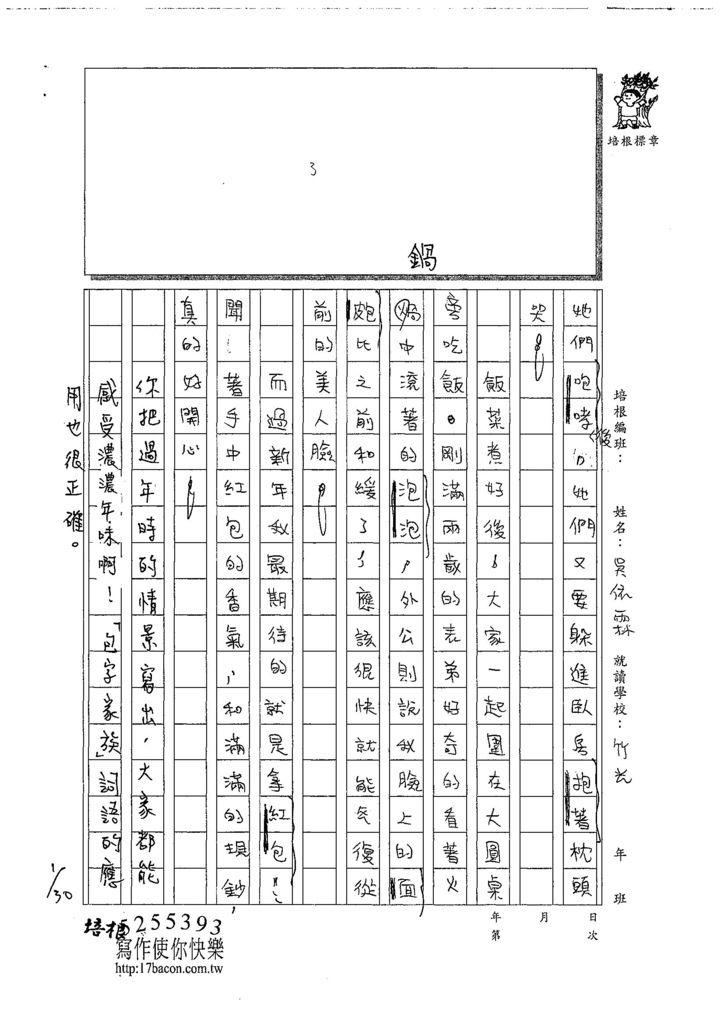 108SW203吳依霖 (2).jpg