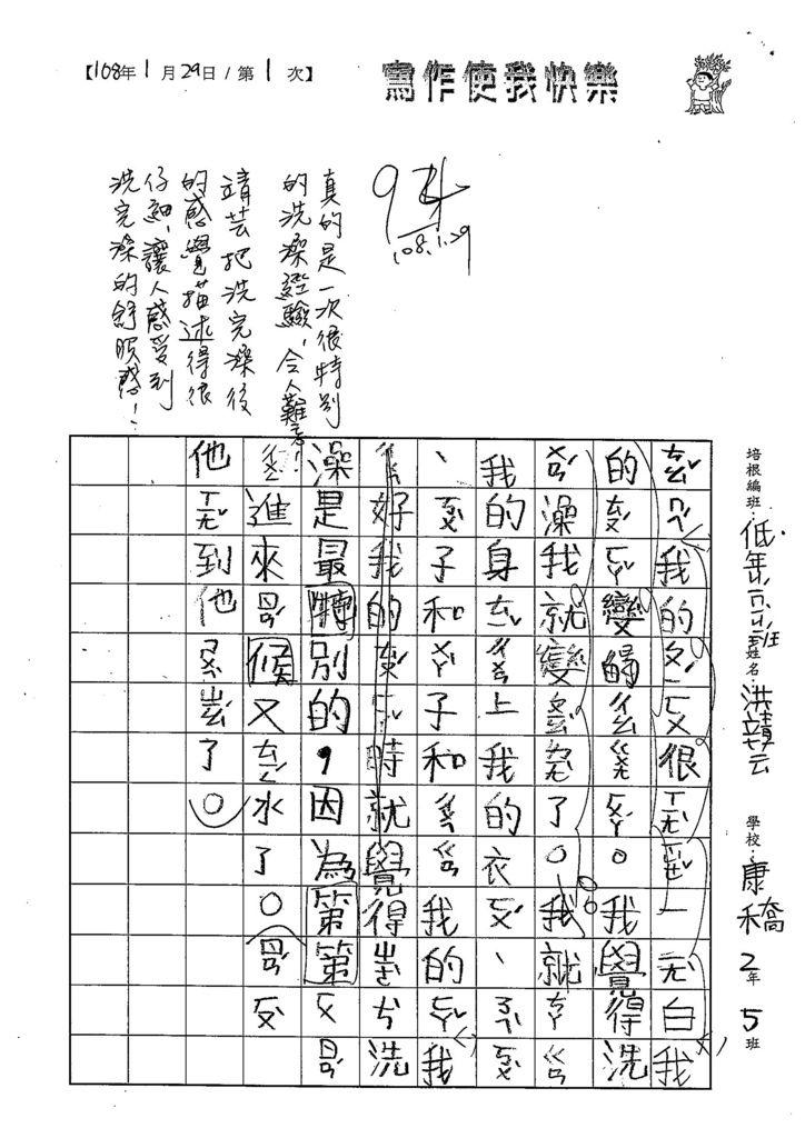 108寒WL202洪靖芸 (3).jpg