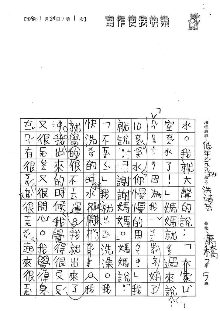 108寒WL202洪靖芸 (2).jpg