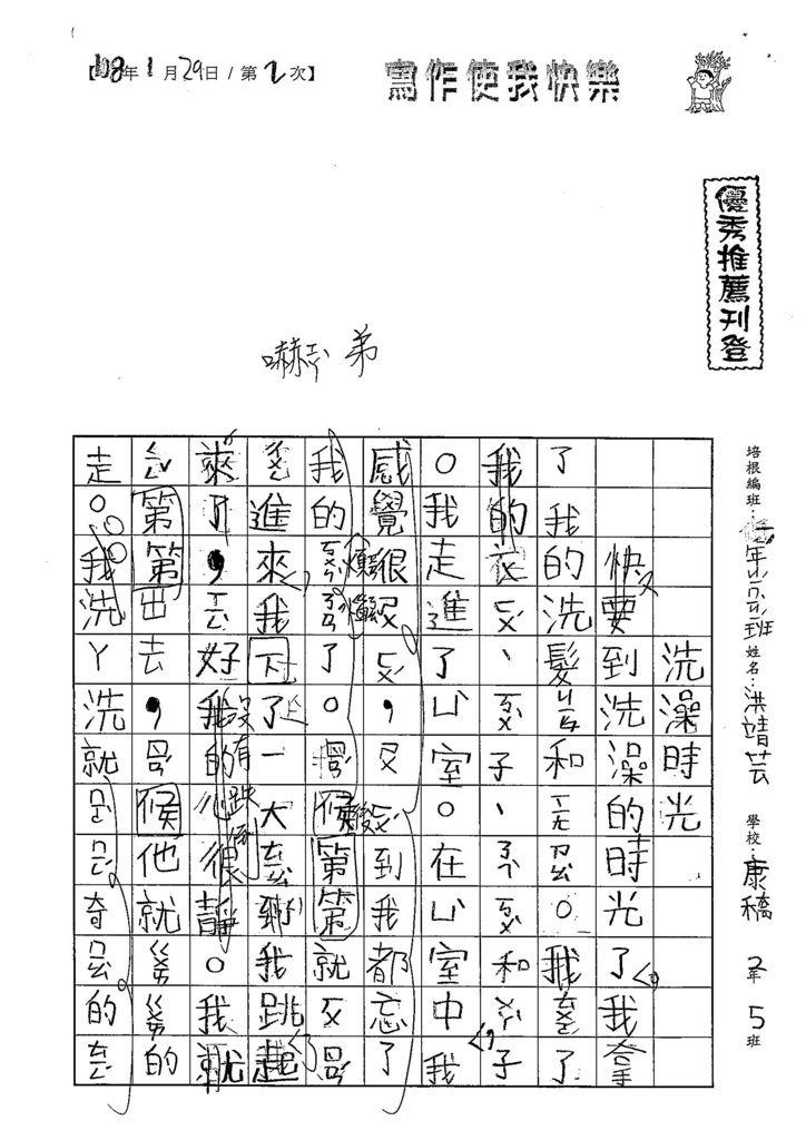 108寒WL202洪靖芸 (1).jpg