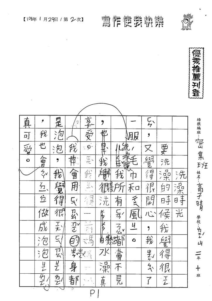 108寒WL202高子晴 (1).jpg