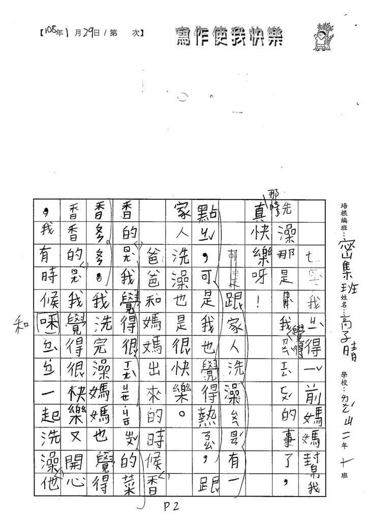 108寒WL202高子晴 (2).jpg