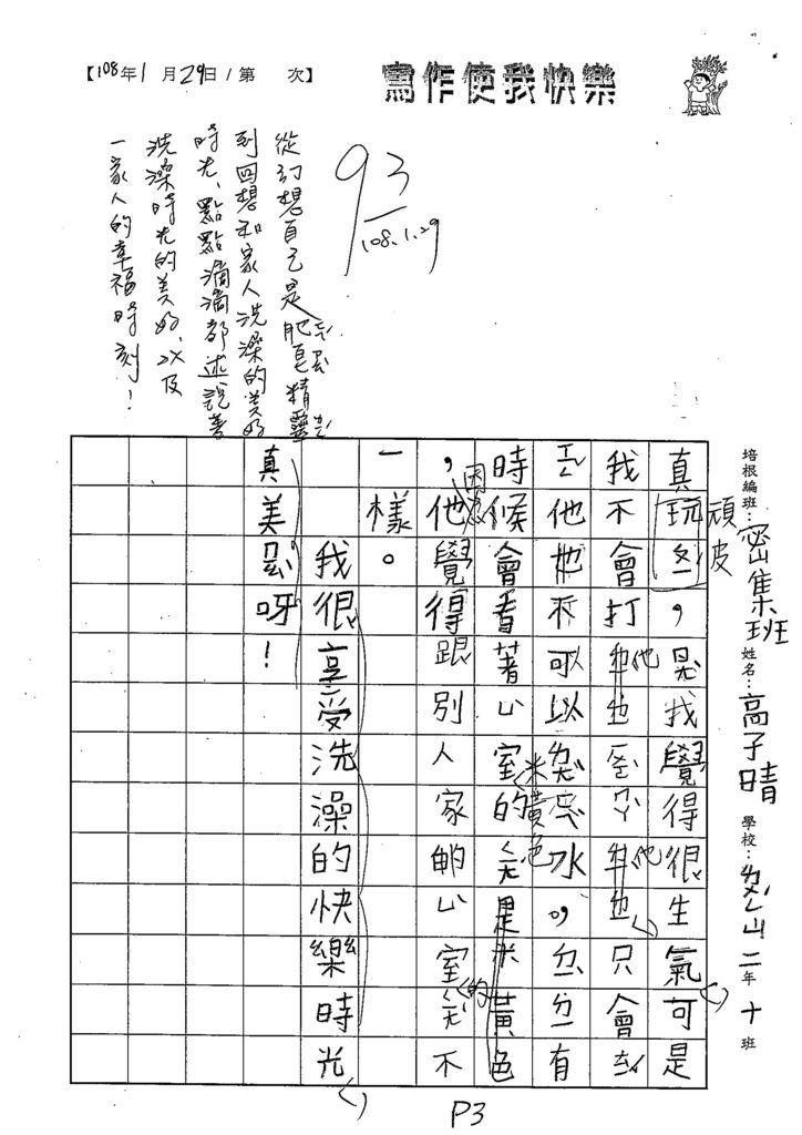 108寒WL202高子晴 (3).jpg