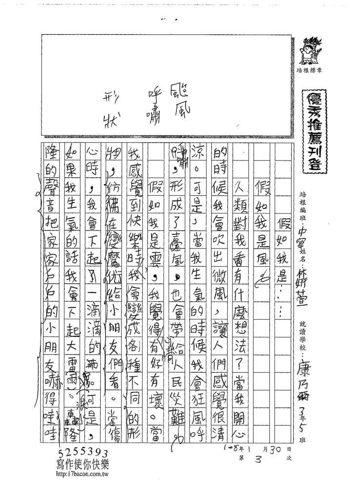 108寒WM203林姸萱 (1).jpg