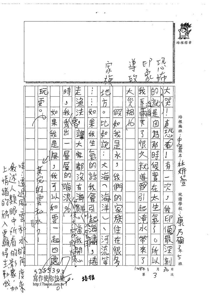 108寒WM203林姸萱 (2).jpg