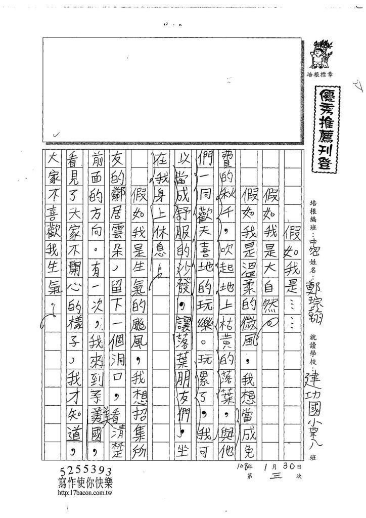 108寒WM203鄭琮翰 (1).jpg