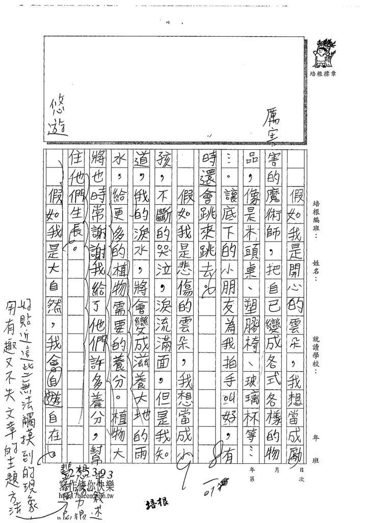 108寒WM203鄭琮翰 (2).jpg