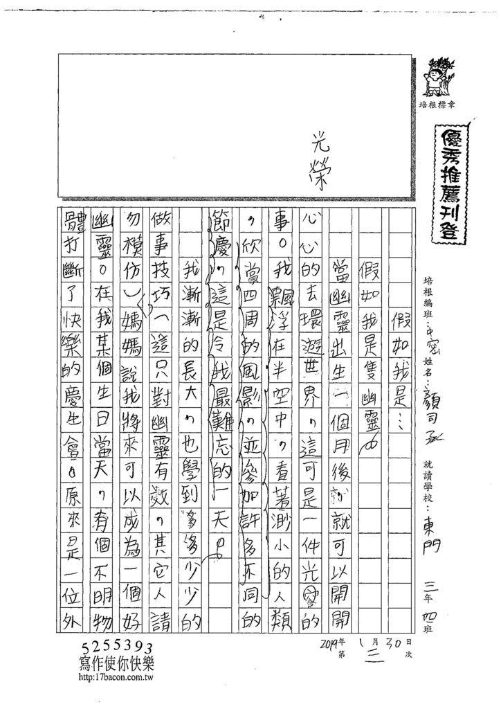 108寒WM203顏司承 (1).jpg