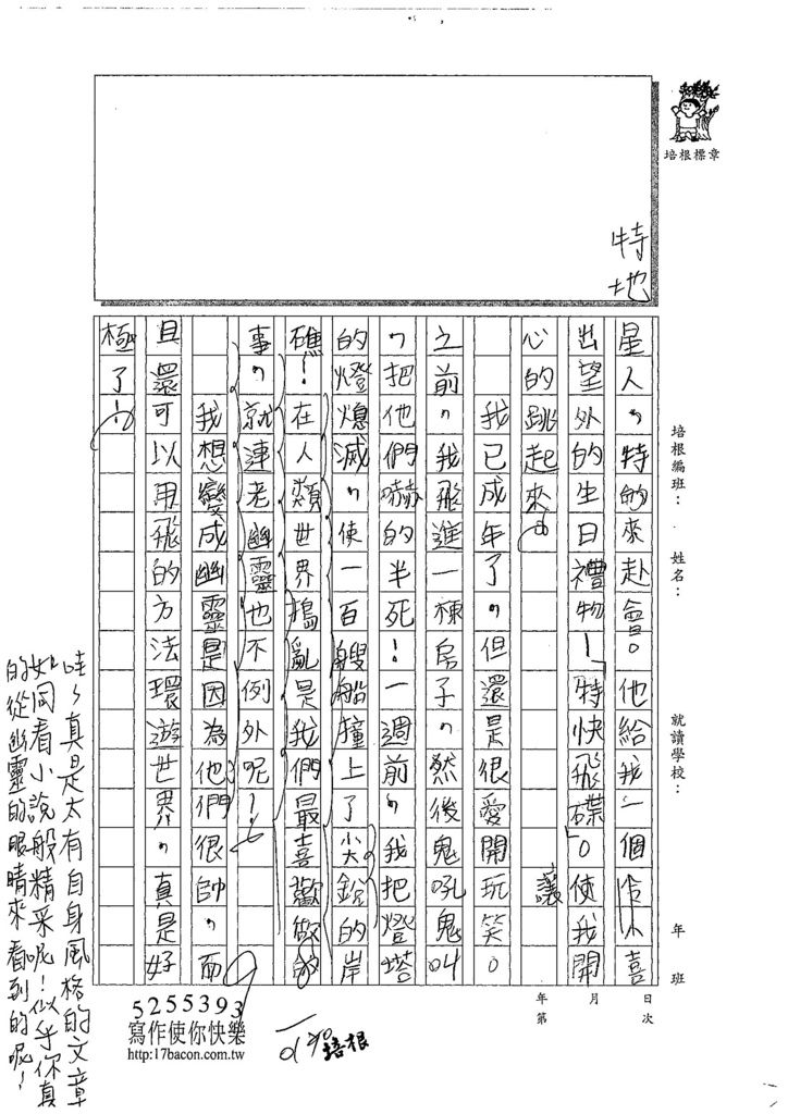 108寒WM203顏司承 (2).jpg