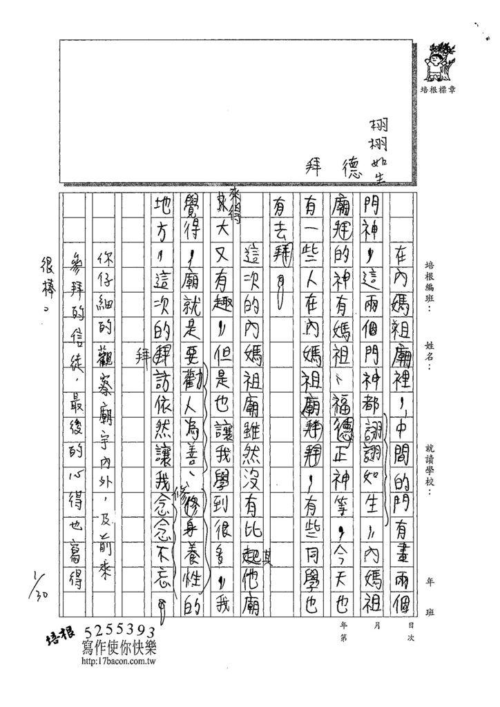 108寒WH203王柄畯 (2).jpg