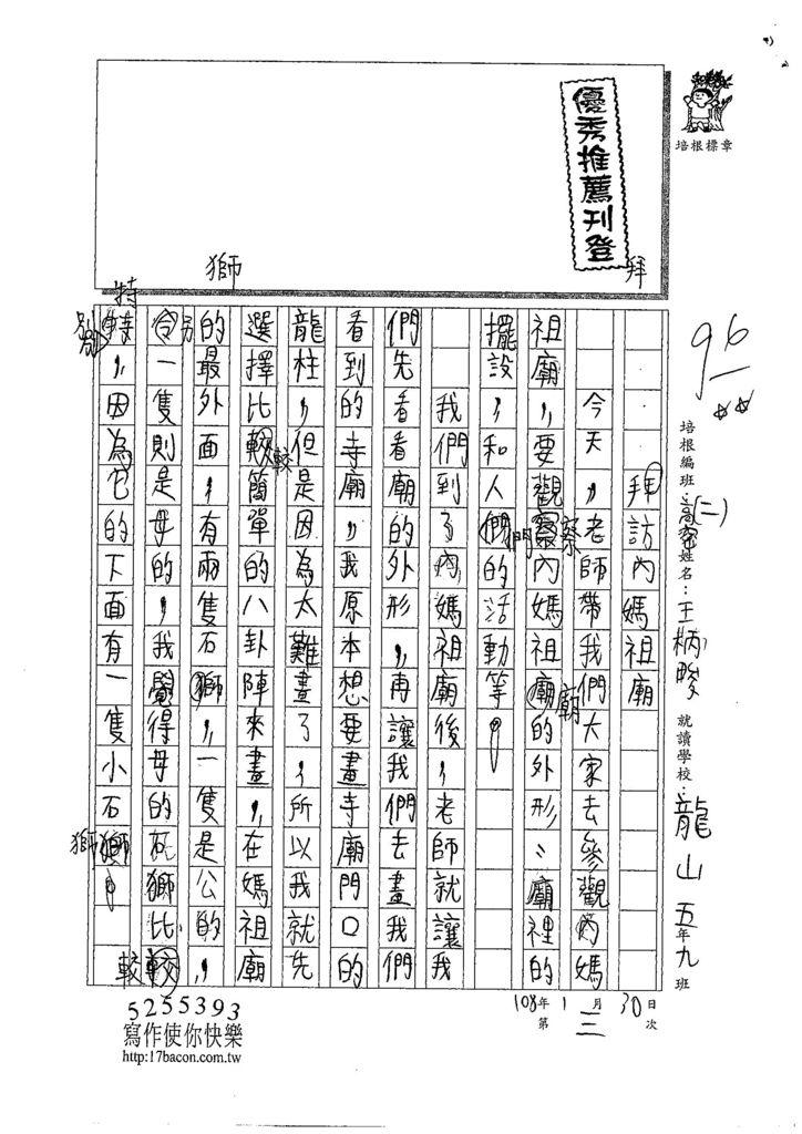 108寒WH203王柄畯 (1).jpg