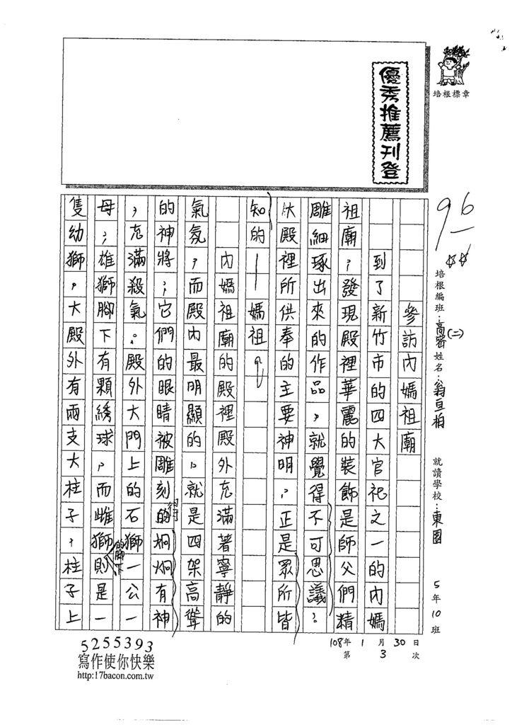 108寒WH203翁亘柏 (1).jpg