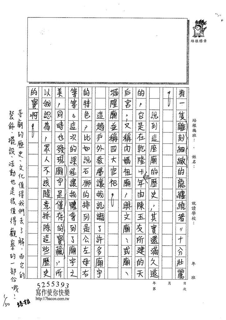 108寒WH203翁亘柏 (2).jpg