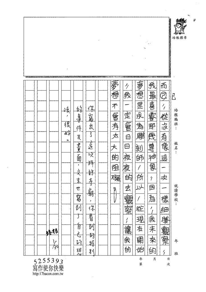 108寒WH203楊恆佳 (3).jpg