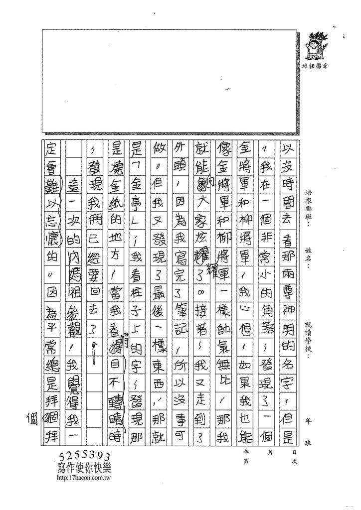 108寒WH203楊恆佳 (2).jpg