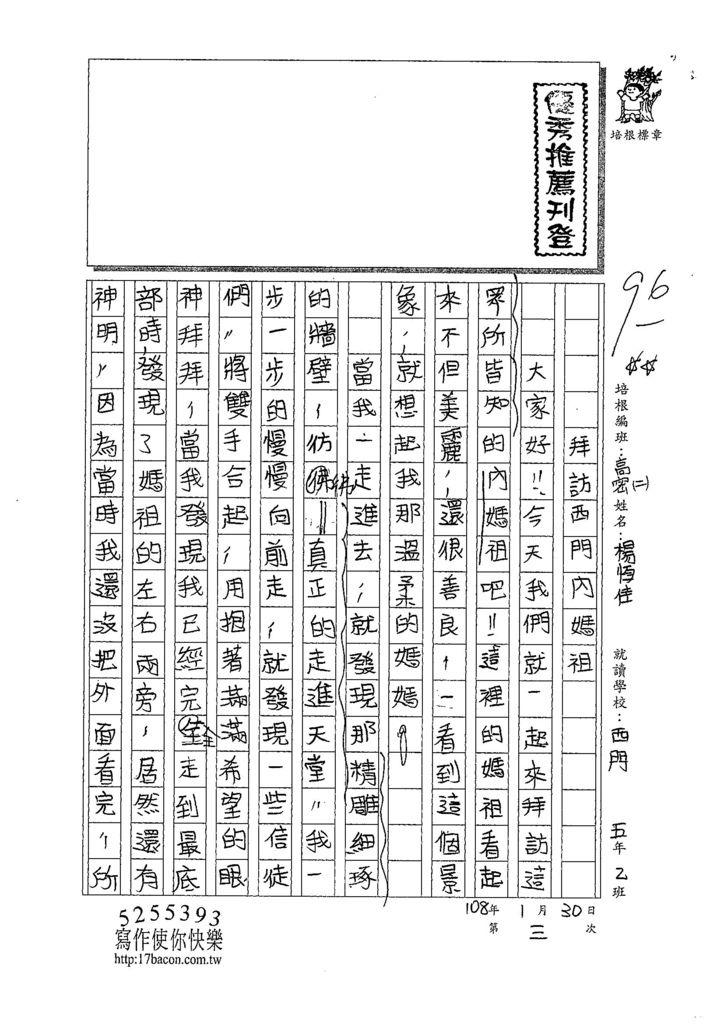 108寒WH203楊恆佳 (1).jpg