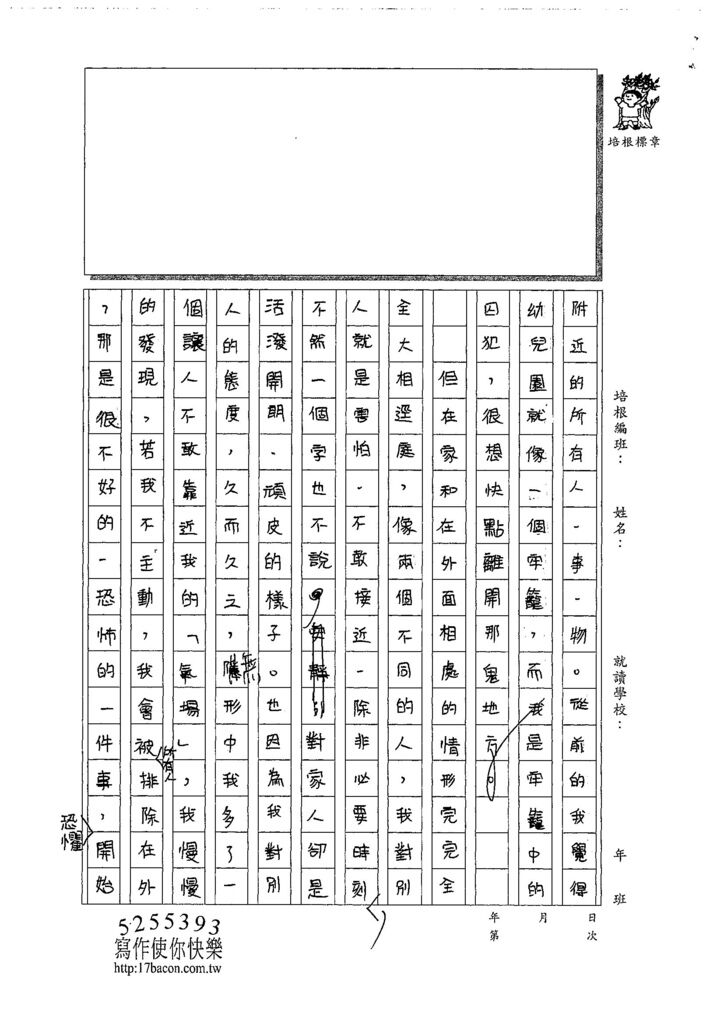 108SW204魏宜甄 (2).jpg