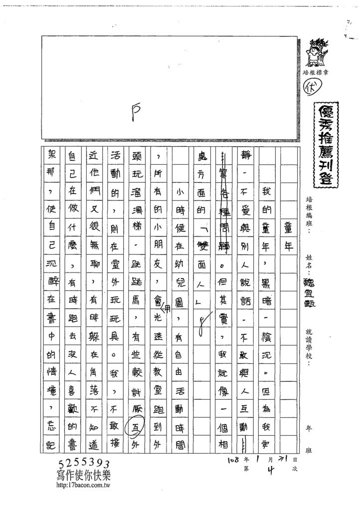 108SW204魏宜甄 (1).jpg