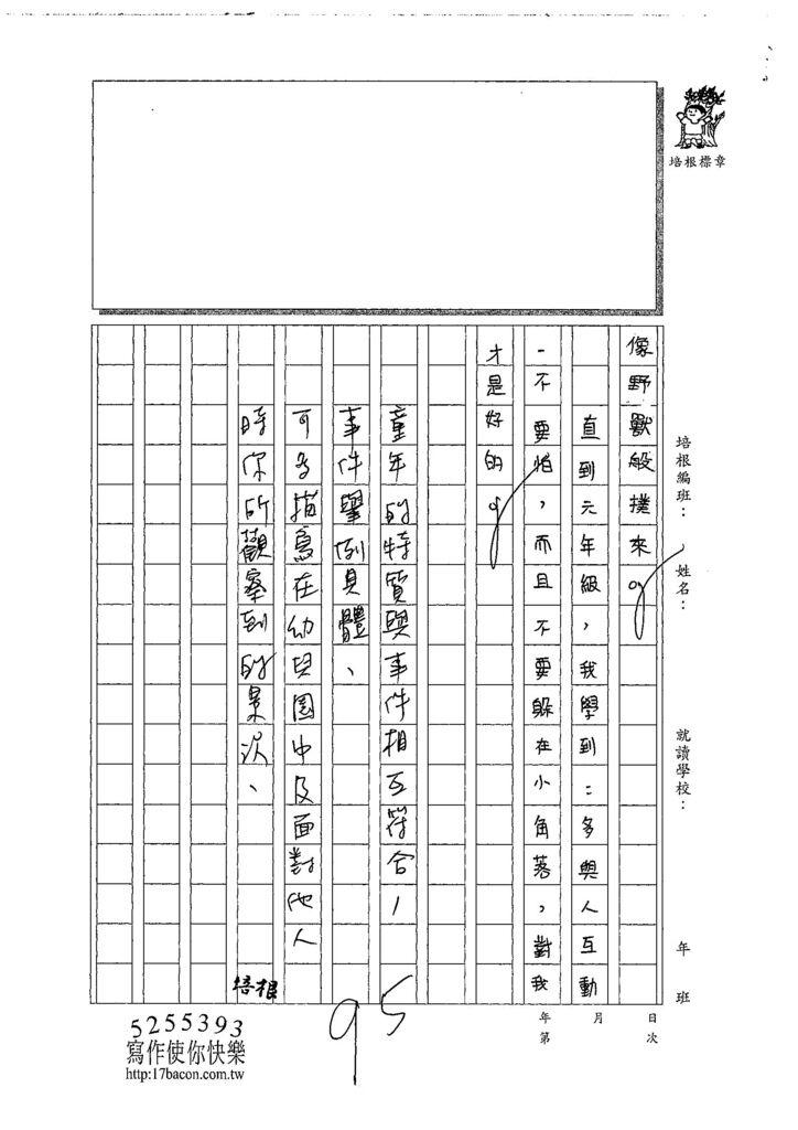 108SW204魏宜甄 (3).jpg