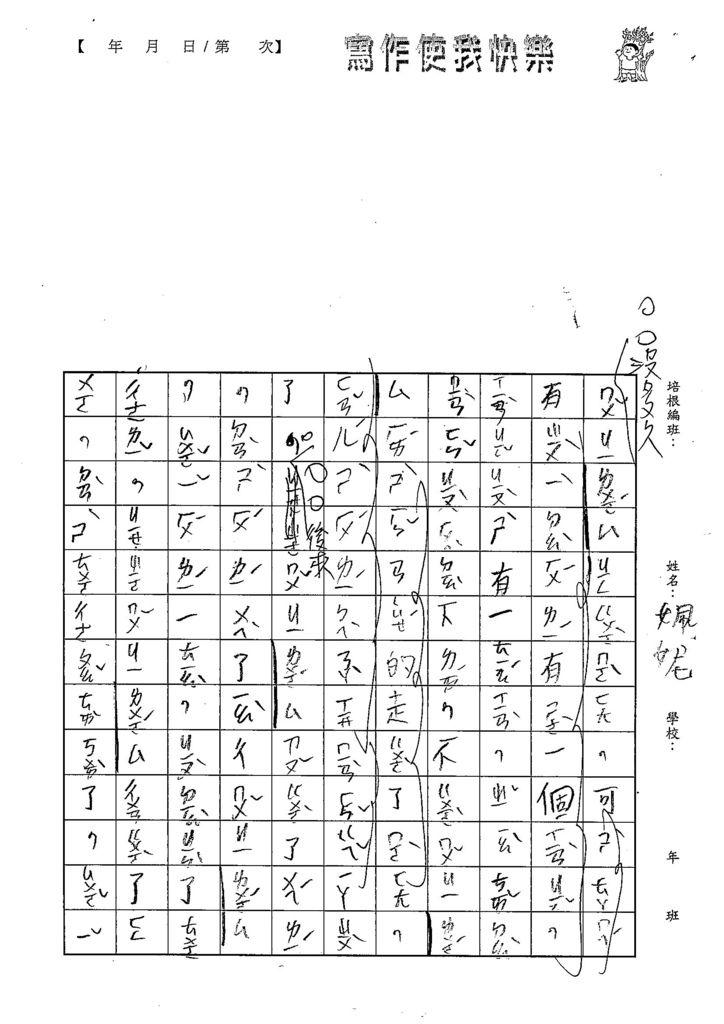 108寒WL203巫姵妮 (3).jpg