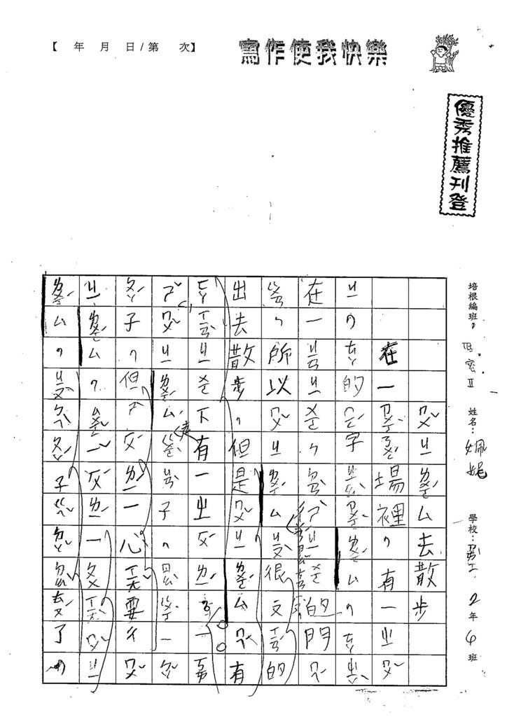 108寒WL203巫姵妮 (1).jpg