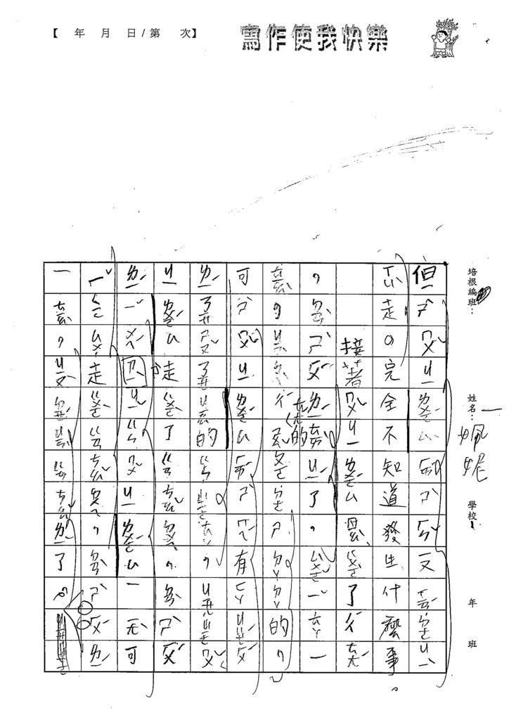 108寒WL203巫姵妮 (2).jpg