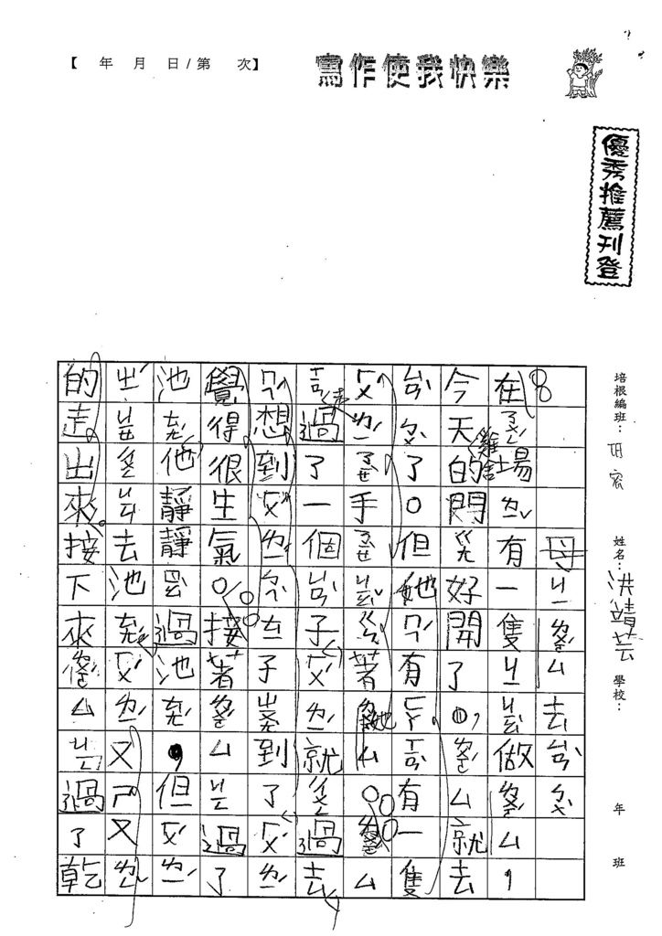 108寒WL203洪靖芸 (1).jpg