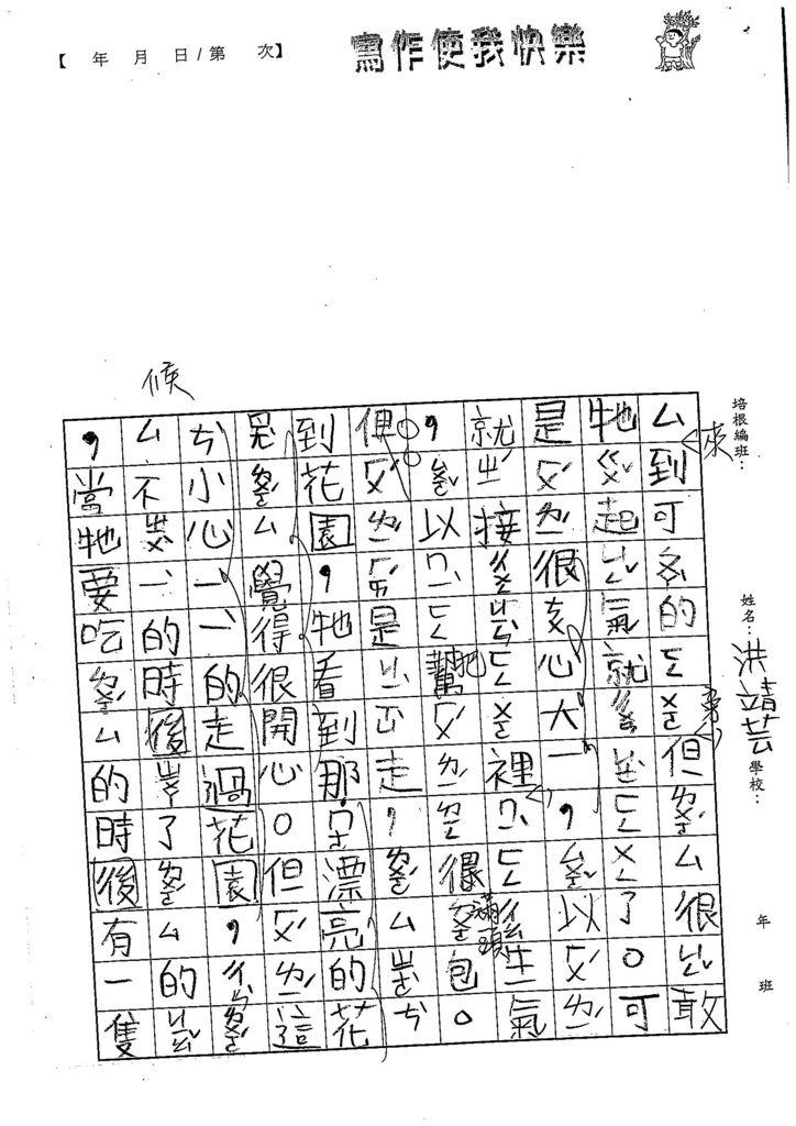 108寒WL203洪靖芸 (3).jpg