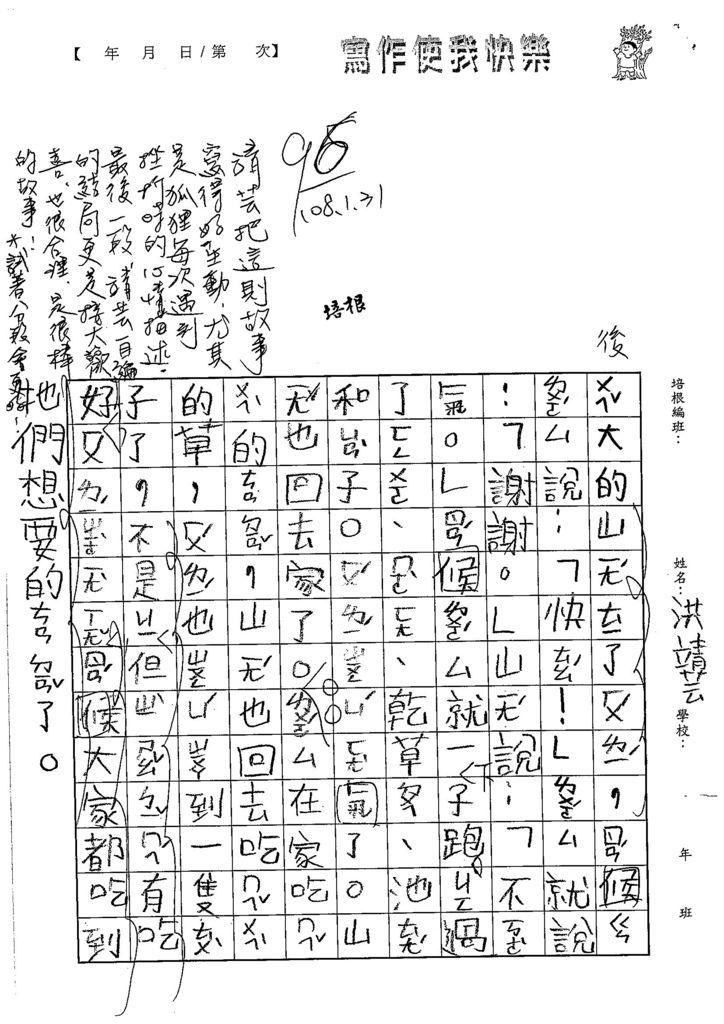 108寒WL203洪靖芸 (4).jpg