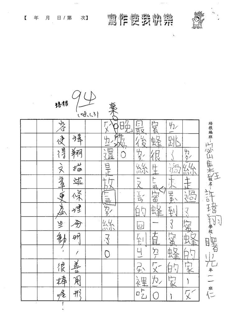 108寒WL203許瑋翔 (3).jpg