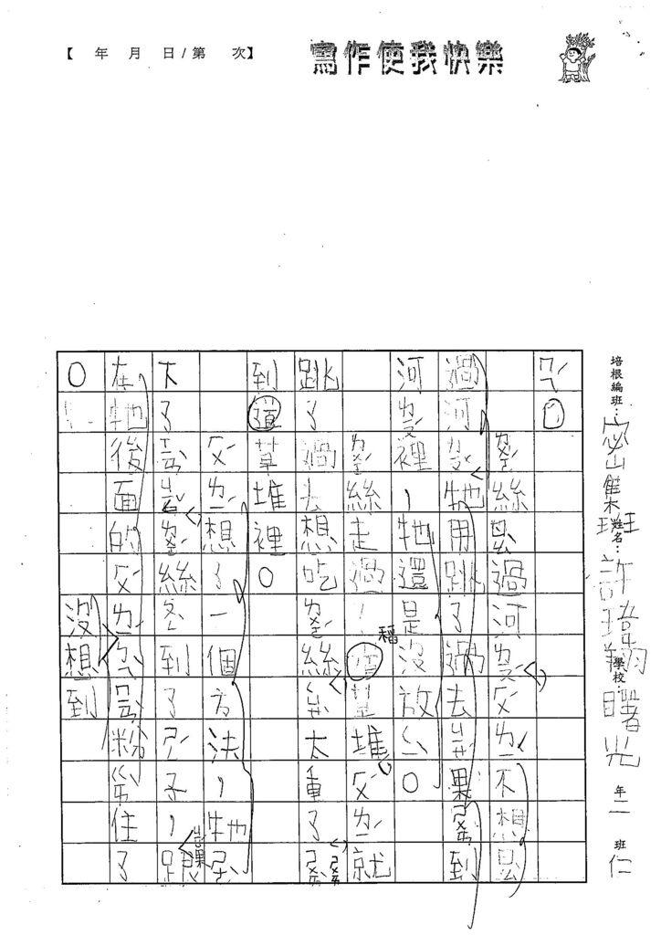 108寒WL203許瑋翔 (2).jpg